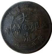 1 Tael - Kuoping (Kwang-Shu) – reverse