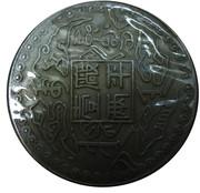 1 Tael of Mint in Jilin (10th year of emperor Guangxu, Replica) – obverse