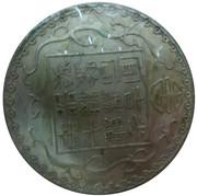 1 Tael of Mint in Jilin (10th year of emperor Guangxu, Replica) – reverse