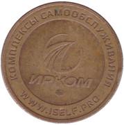 Car Wash Token - Ircom (Vladikavkaz) – reverse