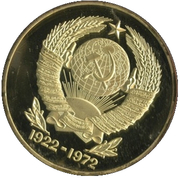Token - 50th Anniversary of the USSR – reverse