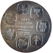 Medal - Bank of Israel (25th Anniversary) – reverse