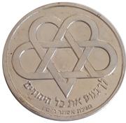 Token - Commemoration of Half Shekel – reverse