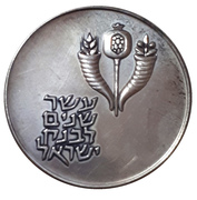 Medal - Bank of Israel 10th Anniversary – obverse