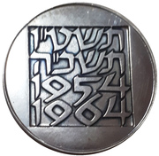 Medal - Bank of Israel 10th Anniversary – reverse