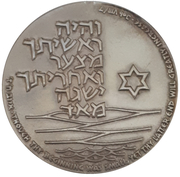 Medal - Tel Aviv Jubilee – obverse