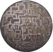 Medal - Tel Aviv Jubilee – reverse