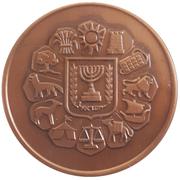 Medal - Jerusalem - City of Gold – reverse