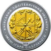Medal - National Technical University of Ukraine - Igor Sikorsky Kyiv Polytechnic Institute – reverse