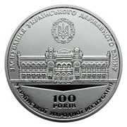 Medal - 100th Anniversary of foundation of the Ukrainian State Bank – reverse