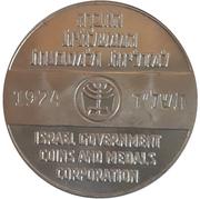 Greeting Token - Israel's 25th Anniversary – reverse