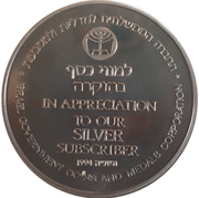 Token - Seal of Jeremiah (Silver subscriber) – reverse