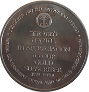Token - If I forget thee O Jerusalem (Gold subscriber) – reverse
