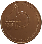 Token - Jubilee to Israel Medals Company – obverse