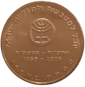 Token - Jubilee to Israel Medals Company – reverse