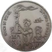 Medal - Sport in Israel (Gymnastics) – reverse
