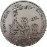 Medal - Sport in Israel (Football) – reverse