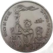 Medal - Sport in Israel (Shooting) – reverse