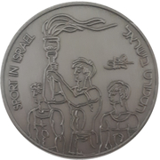 Medal - Sport in Israel (Swimming) – reverse