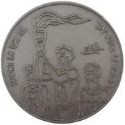 Medal - Sport in Israel (Athletics) – reverse
