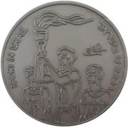 Medal - Sport in Israel (Yachting) – reverse