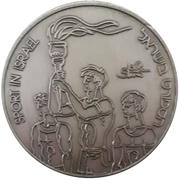 Medal - Sport in Israel (Tennis) – reverse