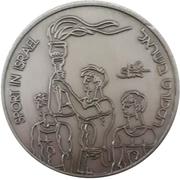 Medal - Sport in Israel (Judo) – reverse