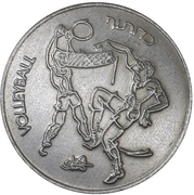 Medal - Sport in Israel (Volleyball) – obverse