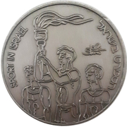 Medal - Sport in Israel (Volleyball) – reverse