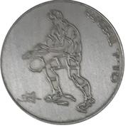 Medal - Sport in Israel (Handball) – obverse