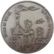 Medal - Sport in Israel (Table tennis) – reverse