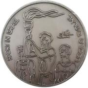 Medal - Sport in Israel (Basketball) – reverse