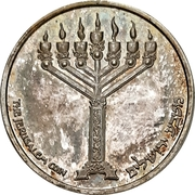 Medal - The Jerusalem Coin – reverse