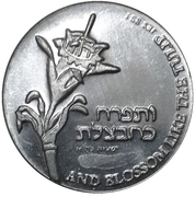Token - Wildlife of Israel (Ibex and Lily) – reverse