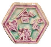 1 Fuang Siam Gambling Token – obverse