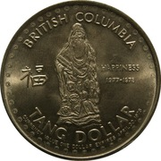Tang Dollar - British Columbia (Chinese Dynasties Series) – reverse