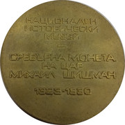 Token - National History Museum (Silver coin of Mihail Sisman) – reverse