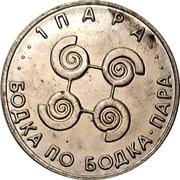 1 Para - Bodka (Gabrovo) – obverse