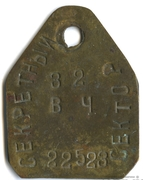 Token - Military Unit 32 (Secret sector) – obverse