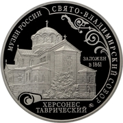Token - Museums of Russia (Chersonesus - St. Vladimir's Cathedral) – obverse