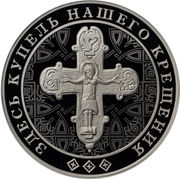 Token - Museums of Russia (Chersonesus - St. Vladimir's Cathedral) – reverse