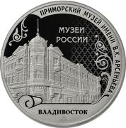 Token - Museums of Russia (Vladivostok - Arseniev State Museum of Primorsky Region) – obverse
