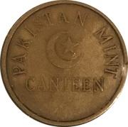 1 Rupee - Pakistan Mint Canteen – obverse