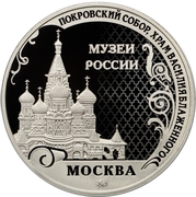 Token - Museums of Russia (Moscow - Saint Basil's Cathedral) – obverse