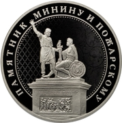 Token - Museums of Russia (Moscow - Saint Basil's Cathedral) – reverse