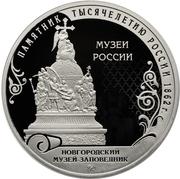 Token - Museums of Russia (Novgorod Museum-Reserve - Novgorodka) – obverse