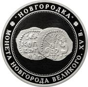 Token - Museums of Russia (Novgorod Museum-Reserve - Novgorodka) – reverse