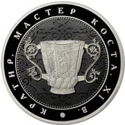 Token - Museums of Russia (Novgorod Museum-Reserve - Kratir) – reverse