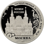 Token - Museums of Russia (Moscow - State Historical Museum) – obverse