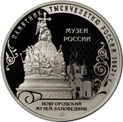 Token - Museums of Russia (Novgorod Museum-Reserve - Church of the Assumption) – obverse